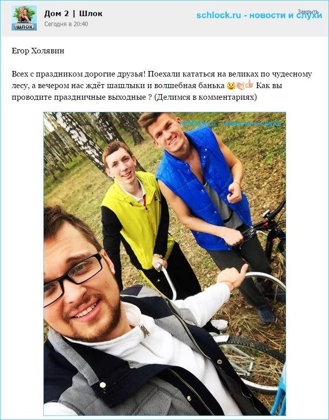 Егор Холявин, чудесный лес и волшебная баня