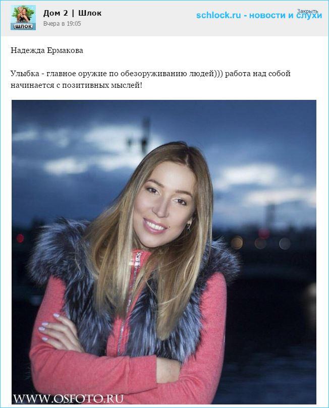 Надежда Ермакова. Улыбка - главное оружие