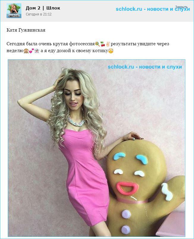 Гужвинская приготовила сюрприз поклонникам