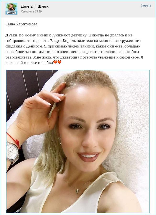 Саша Харитонова. Что унижает девушек