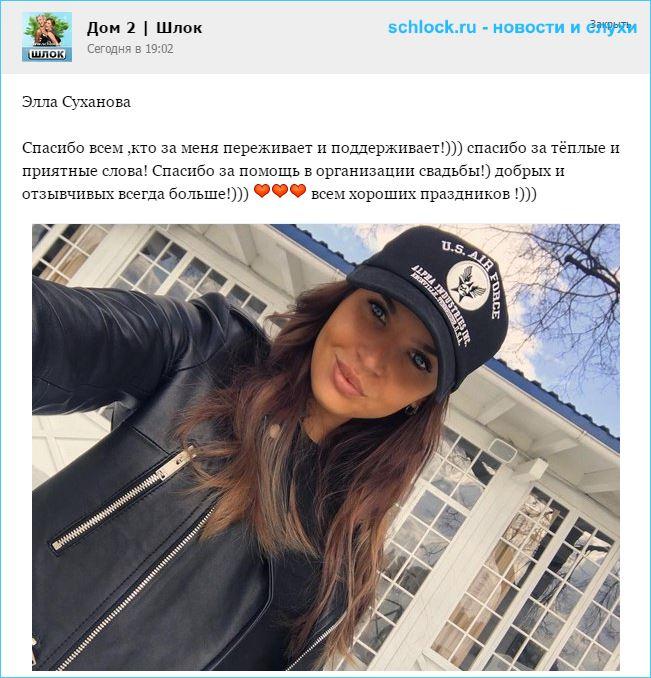 Суханова начала подготовку к свадьбе