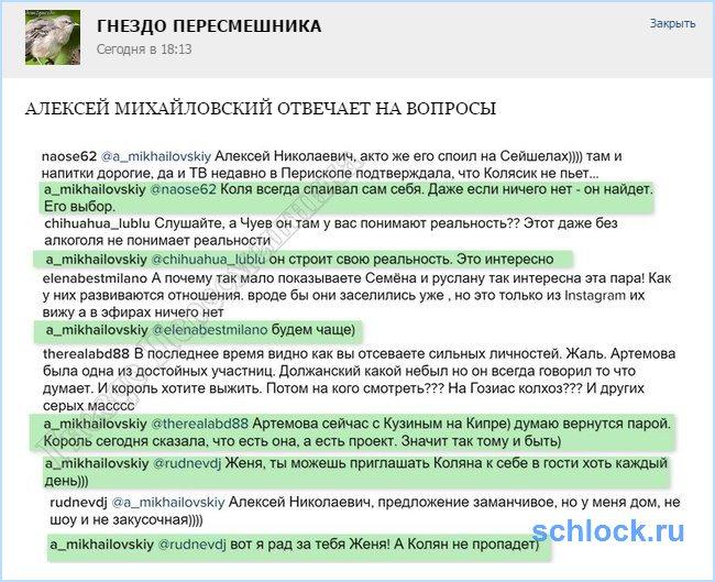Михайловский об Артемовой и Должанском