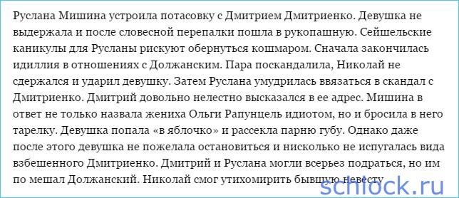 Мишина устроила потасовку с Дмитрием Дмитриенко!