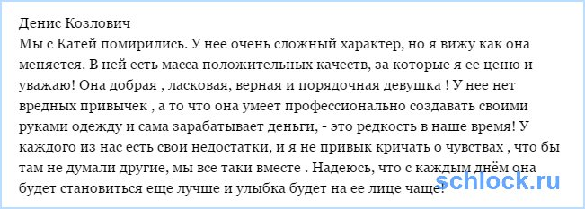 Денис Козлович. Мы с Катей помирились