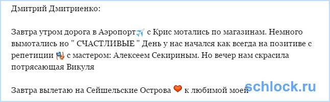 Дмитренко и потрясающая Викуля