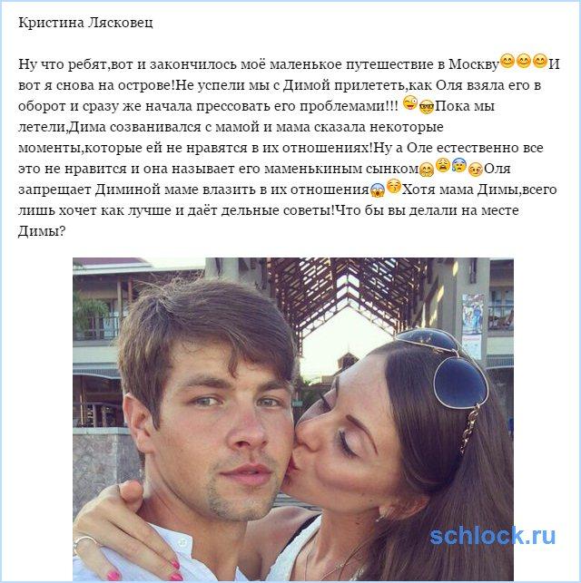 """Рапунцель """"прессует"""" Дмитрия!"""