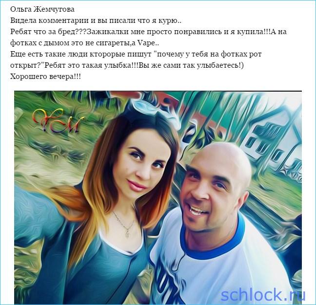 Ольга Жемчугова. Ребят что за бред?