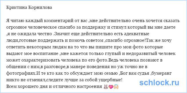 Кристина Корнилова о бумерангах и ущербных людях