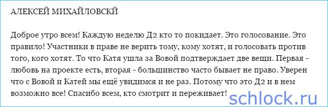 Михайловский об изгнании Гаути