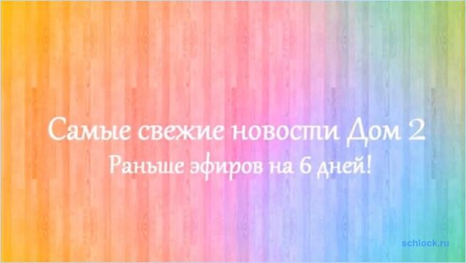 Последние новости дом 2 на 01.09.16