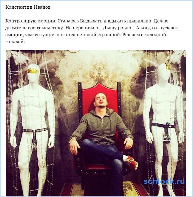 Костя Иванов. Решаем с холодной головой