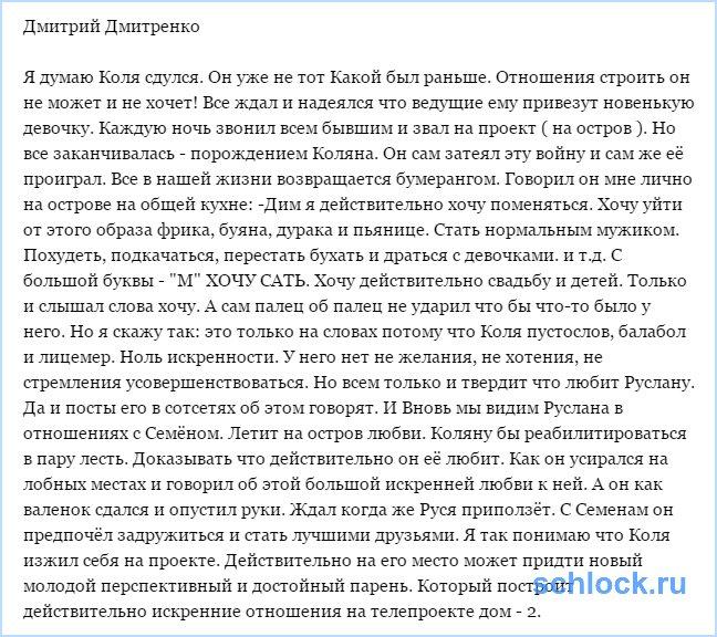 Дмитренко об изгнании Должанского