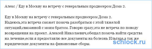 Еду в Москву на встречу с продюсером Дома 2