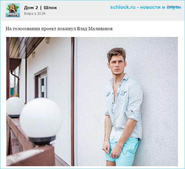 На голосовании проект покинул Влад Маливанов