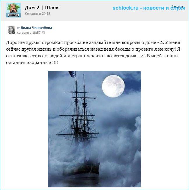 Диана Чипизубова не может отмыться от дома 2