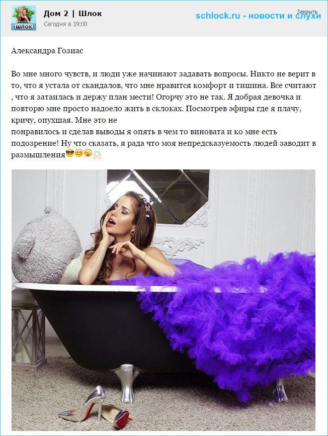 Саша Гозиас устала от скандалов