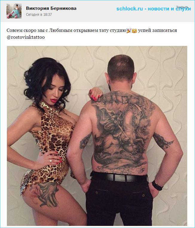 Вика Берникова откроет тату студию