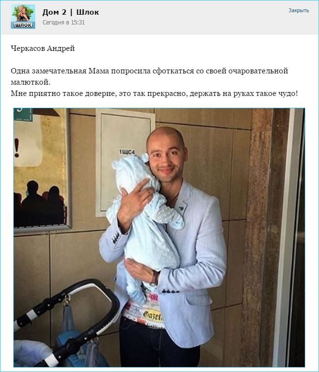 Черкасова попросили подержать ребенка