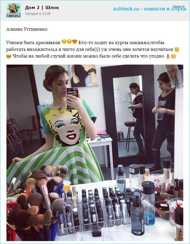 Алиана Устиненко. Учимся быть красивыми