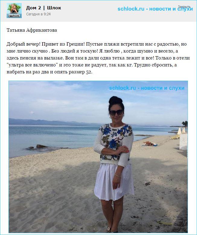 Татьяна Африкантова с приветом из Греции
