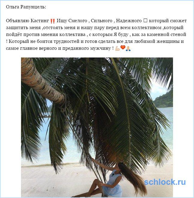 Ольга Рапунцель ищет настоящего мужчину!