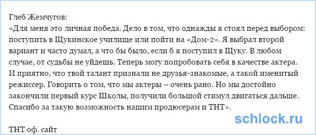 Астрахан снимет участников «Дома-2» в своем новом фильме