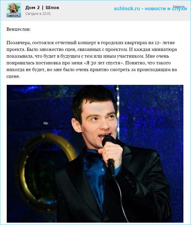 Венцеслав об отчетном концерте