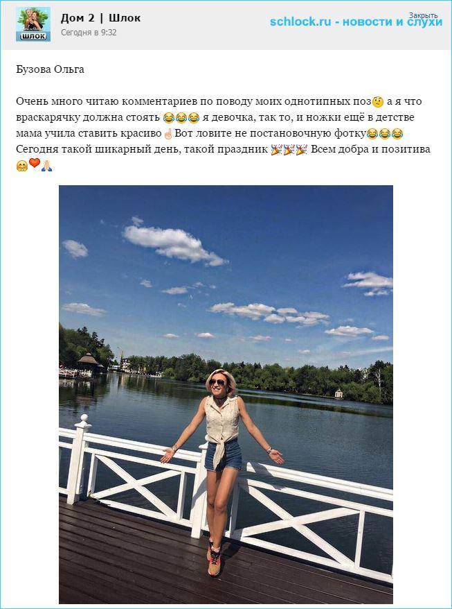 Ольга Бузова о комментаторах и позах