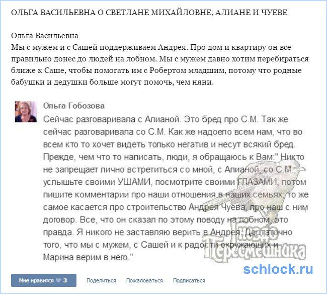 Ольга Васильевна поддерживает Чуева!