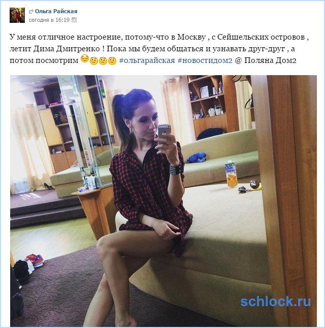 Ольга Райская в ожидании...