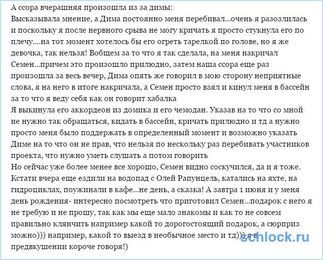 Новости от Русланы Мишиной (31 мая)