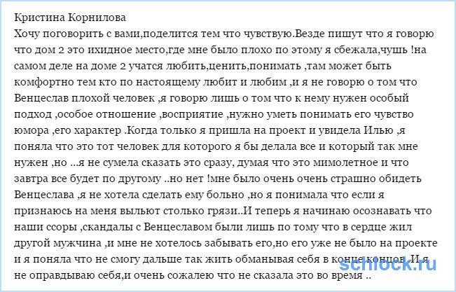 Ушла из-за любви к Яббарову?!