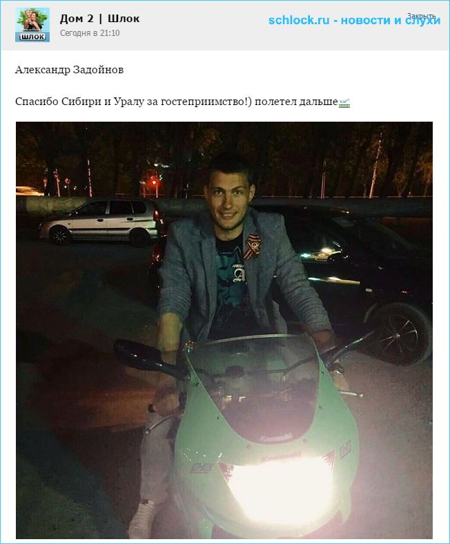 Александр Задойнов. Спасибо Сибири и Уралу