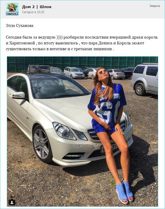 Сухановой доверили место ведущей