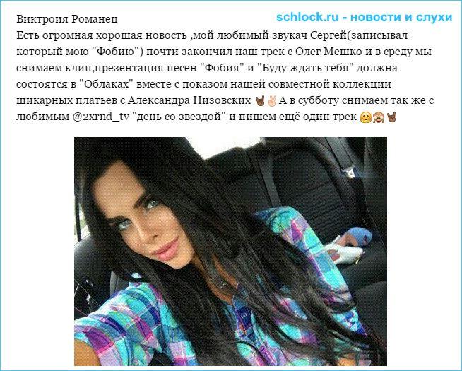 Скоро Романец представит свой клип