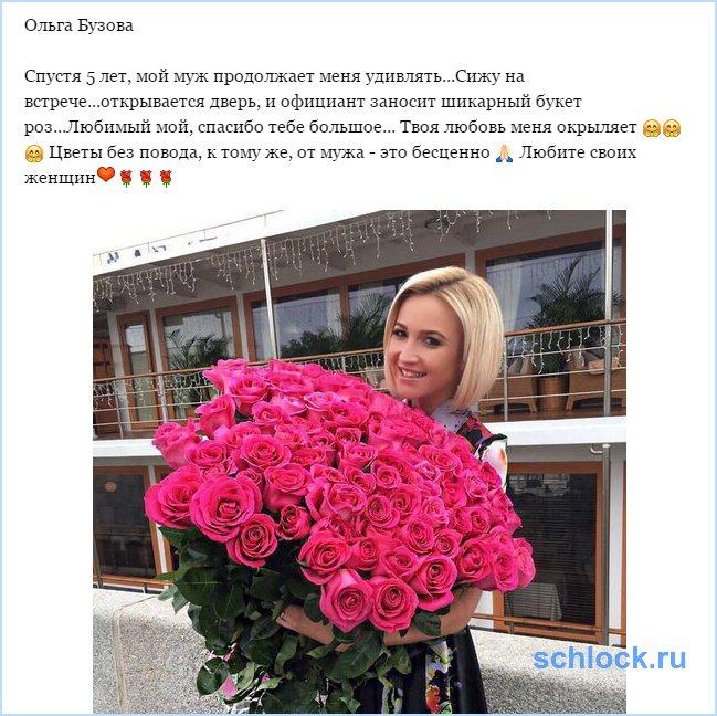 Цветы без повода от мужа