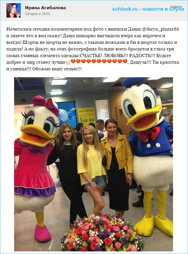 Агибалова заступилась за Дашу Пынзарь