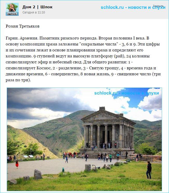 Роман Третьяков в Армении