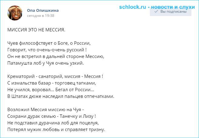 Чуев философствует о Боге, о России