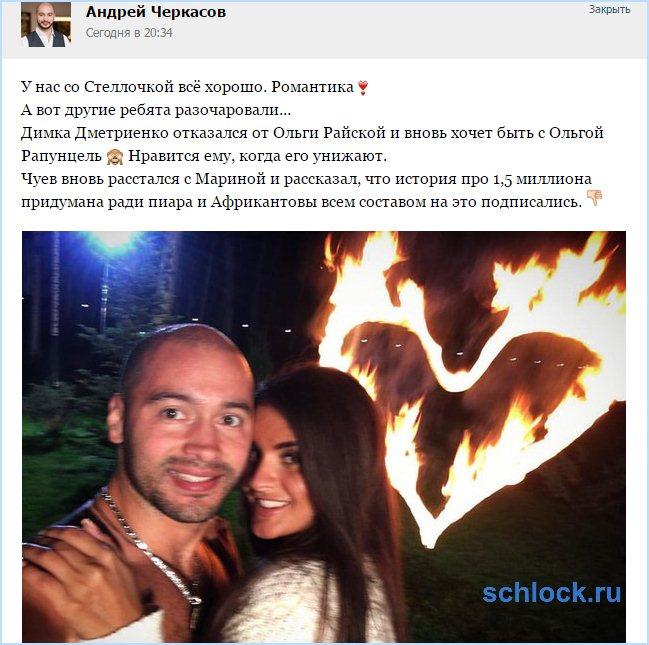 Новости от Черкасова (15 июня)
