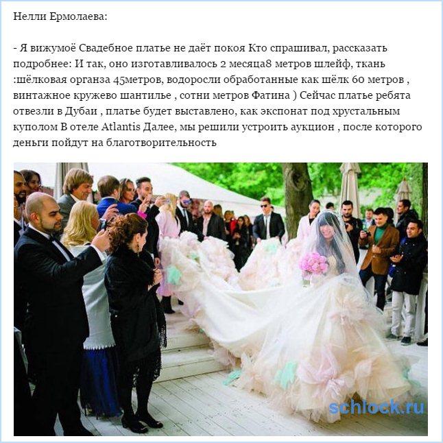 Платье Нелли Ермолаевой пойдет с молотка