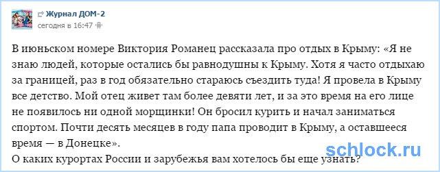 Романец о папе и отдыхе в Крыму