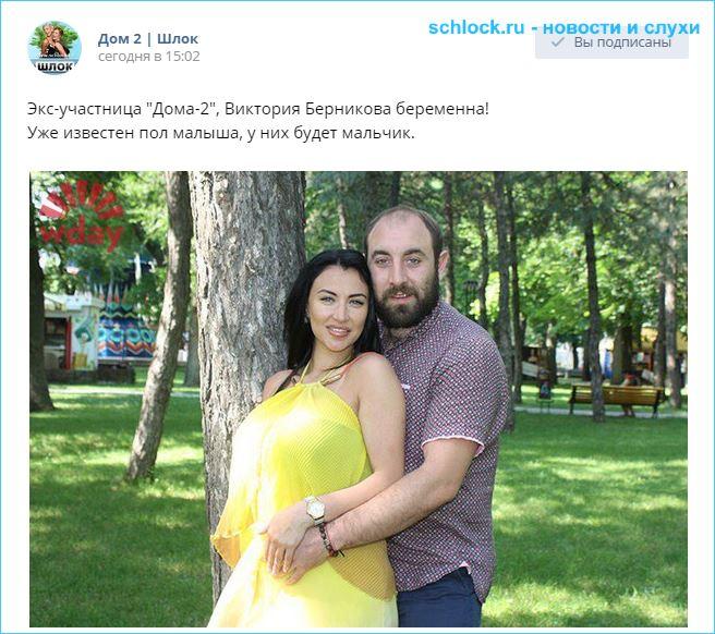 Виктория Берникова беременна!