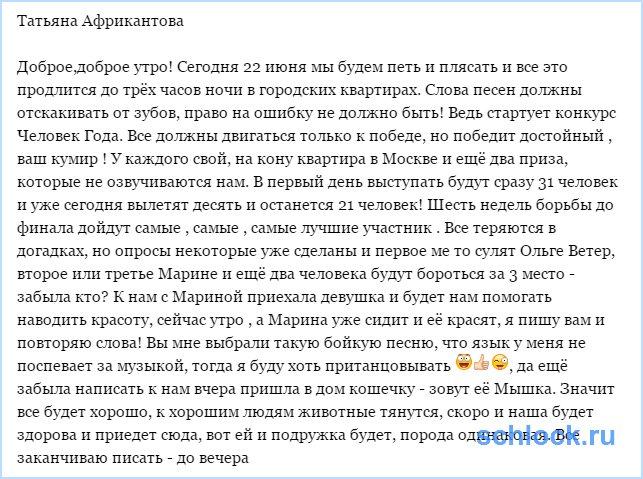Новости от Татьяны Владимировны (22 июня)