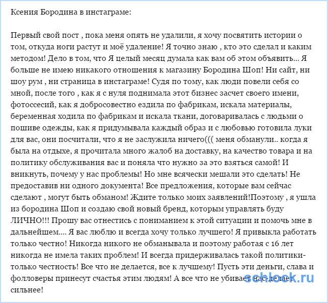 Ксению Бородину жестоко обманули