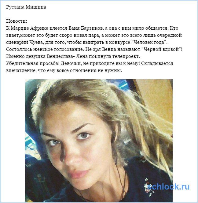 Новости от Мишиной (24 июня)