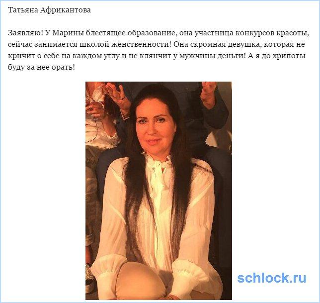 Официальное заявление от Татьяны Владимировны