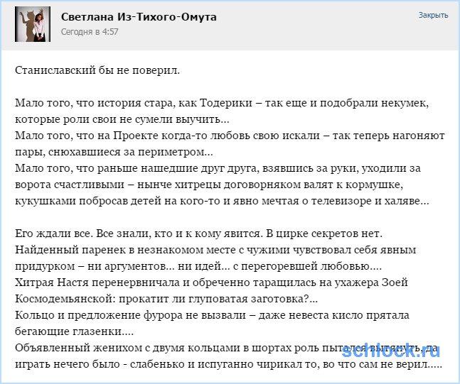Станиславский бы не поверил