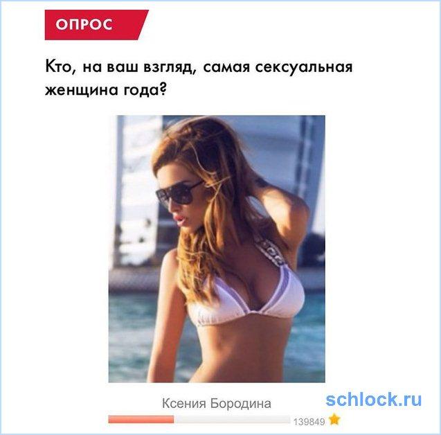 Ксения Бородина стала самой-самой...