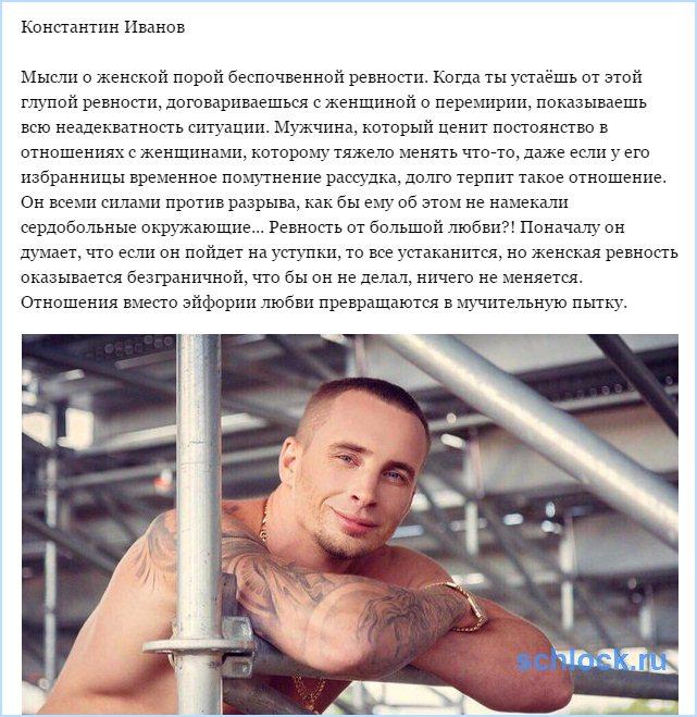 Отношения Иванова превратились в пытку?